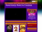 Кинотеатр Фиеста Синема   Расписание сеансов, фильмотека кинотеатра, сотрудничество и информация