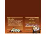 Παραδοσιακά προιόντα - ΦΙΛΕΜΑΤΑ ΔΗΜΗΤΣΑΝΑΣ - Παραδοσιακά γλυκά - Ζυμαρικά - Δίπλες - Δημητσάνα ..