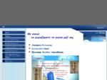 Filterdyn Αφαλατωση Μοναδες Αφαλατωσης Αποσκληρυνση Μοναδες Αποσκληρυνσης Επεξεργασια Νερου ...