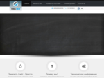 Заказать сайт в г. Сыктывкаре разработка и создание веб сайтов под ключ