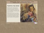 Картины на заказ в Москве картины маслом, карандашом.