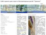 Сироты и беспризорники - ГУ Приют-Транзит