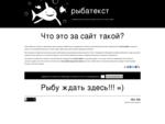 РыбаТекст - бредогенератор текста рыбы, генератор контента, убийца Lorem Ipsum