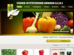 Γεωργικά εφόδια, φυτά, σπόροι, φυτοφάρμακα, τύρφη, βολβοί