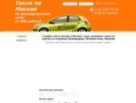 Служба такси онлайн в Москве заказ дешевого такси на вокзал и в аэропорт Домодедово, Шереметьево,