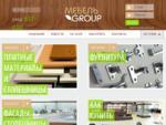 Компания Мебель Group продажа и изготовление мебели, ЛДСП, ДВПО, кухонные ...