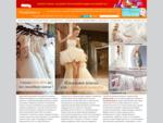 Свадебные платья, недорогие свадебные платья, купить свадебные платья, интернет магазин свадебных