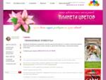 Планета цветов - заказ цветов, доставка букетов, доставка цветов в Смоленске