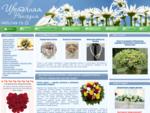 Заказ и доставка цветов по Москве. Оформление цветами свадеб, заказ букетов для невесты. Доставка