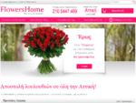 Αποστολη λουλουδιων σε ολη την Ελλαδα από το FlowersHome, ανθοδέσμες, άνθη, δώρα, στολισμός ...