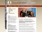 Ансамбль «Академия флейты» Ансамбль «Академия флейты» - единственный коллектив в России, специализи