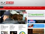 Νέα, ειδήσεις της Πελοποννήσου | νέα και ειδήσεις της Πελοποννήσου