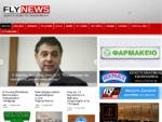 Νέα, ειδήσεις της Πελοποννήσου   νέα και ειδήσεις της Πελοποννήσου