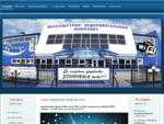 Официальный сайт Физкультурно-оздоровительного комплекса «ФОКУС» Московская область, г. Домодедово