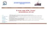 НПФ Уголь - Негосударственный пенсионный фонд Уголь г. Москва