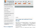 Сервисный центр Форд и Мазда в Москве   Ремонт автомобилей Форд Фокус 2, Форд Фьюжен, Форт Фиеста