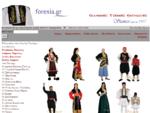 Παραδοσιακές ενδυμασίες, στολές Εθνικές φορεσιές Stamco