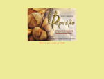 ΦΟΡΝΕΛΟ Αρτοποιεία, Ζαχαροπλαστική