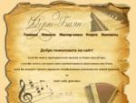 Баян, фортепиано, гитара, ремонт баяна, ремонт аккордеона, ремонт фортепиано, настройка фортеп