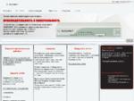 Неофициальный сайт представительства компании Russinet Русинет в России