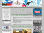 Форум Министерства обороны Российской Федерации