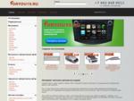 FORYOU19. RU ( автоштучки ) автоаксессуары г. Абакан | Интернет магазин автоаксессуаров