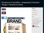Κατασκευές Ιστοσελίδων | Διαφημίσεις Facebook - Google