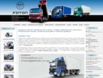 Продажа китайских грузовиков Foton. Отзывы, характеристики, цены Foton. Китайские авто машины,