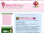 Παιχνίδια για παιδιά δημοτικού, Φραουλίτσα για κορίτσια και αγορια