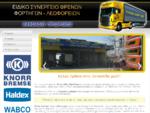 Συνεργείο φρένων Βαφειάδης Πρόδρομος – Επισκευές ανταλλακτικά λεωφορείων, φορτηγών αυτοκινήτων και ..