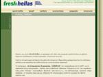 Fresh Hellas - Γεωργικά Προϊόντα, Φρέσκα Λαχανικά, Μαρούλι, Σαλάτα, Butterhead, Lolloresso, ...