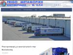ψυγειομεταφορες, μεταφορικη θεσσαλονικη, φορτηγα ψυγεια, μεταφορες τροφιμων