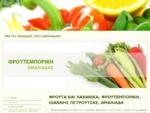 Φρούτα, λαχανικά, Αμαλιάδα | Φρουτεμπορική