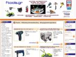 FTOOLS - Εργαλεία, Χειρός, Μπαταρίας και Ρεύματος, Βιομηχανικά και Αγροτικά Μηχανήματα, Γεννήτρι