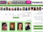 פאן דייט - אתר הכרויות ישראלי
