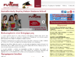 Future Business School Σεμινάρια, Diplomas, Σπουδές, Εκπαίδευση επιχειρήσεων