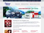 Форвард Восток | Владивосток | Продажа аккумуляторов, запчастей