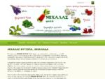 Φυτώρια Αμαλιάδα | Μιχάλας Φυτά