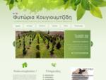 Φυτώρια Κουγιουμτζίδη