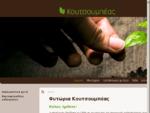 Αρχική - Φυτώρια Κουτσουμπέας
