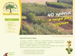 Πρότυπα Φυτώρια Φυστικιάς, Καρυδιάς, Ελιας και οπωροφόρων δέντρων Λαμίας - Παναγιωτόπουλος