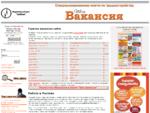 Работа в Ростове, вакансии и резюме Ростова — официальный сайт газеты «Твоя вакансия»