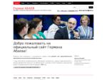 Сайт Германа Абаева