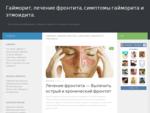 Гайморит, лечение фронтита, симптомы гайморита и этмоидита - ГайморитОФФ. ru