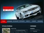Galanis Group - Φανοβαφείο, Βουλκανιζατέρ, Ευθυγράμμιση, Αξεσουάρ, Ασφάλειες
