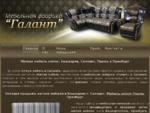 Мягкая мебель оптом. Башкирия, Салават, Пермь, Оренбург. Мебельная фабрика Галант.