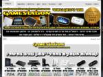 Gamestation גיימסטישן - חנות היבואן לקונסולת, אביזרים וגדגטים! תיקונים והסבות!