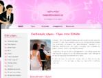 Γάμος - Υπηρεσίες γάμων - Gamos Diorganosi