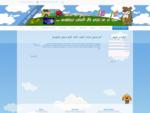 פעוטון - פעוטון | גן ילדים - גן שוש ותינוקיית פשוש