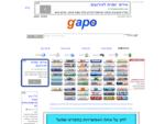 gapo | שימושון | אינדקס אתרים | דף בית